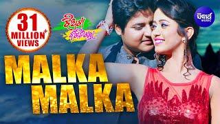 MALKA MALKA O BABY | Romantic Film Song I JHIATAA BIGIDI GALAA I Babusan & Elina