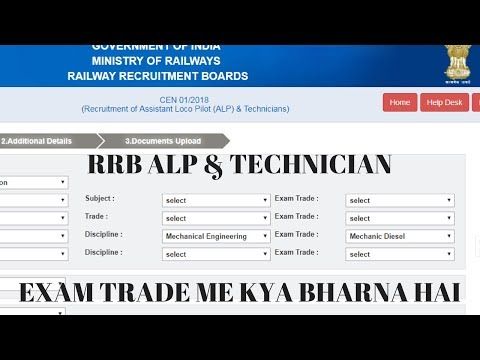WHAT IS EXAM TRADE IN RRB FORM