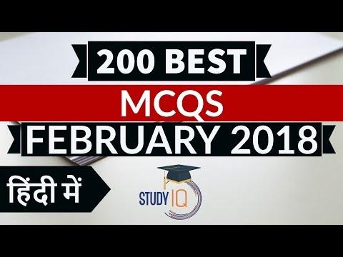 200 Best current affairs MCQ from February 2018  - IBPS PO/SSC CGL/UPSC/PCS/KVS/IAS/RBI Grade B 2018