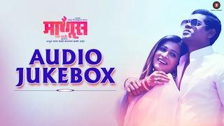 Manus Ek Mati - Full Movie Audio Jukebox   Siddharth Jadhav & Ruchita Jadhav   Prashant Hedaoo