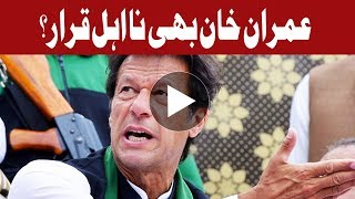 ECP reserves decision in PTI foreign funding case - Headlines - 12:00 PM - 16 Aug 2017