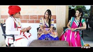 मारवाड़ री बिल्क़ुल देसी कॉमेडी रमकुड़ी झमकुड़ी || Desi Comedy Ramkudi Jhamkudi || PRG COMEDY SHOW