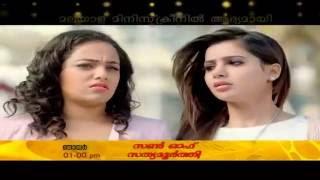S/o.SathyaMurthy Malayalam Movie - Promo | On Sunday @ 1 PM | Surya TV | 31-7-2016