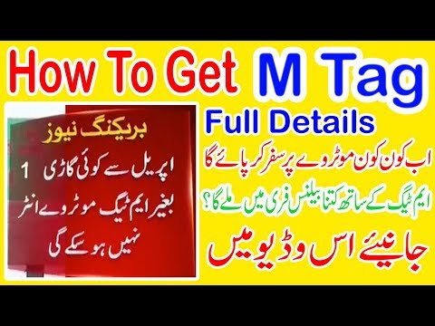 How To Get M Tag What Is M Tag Explain In Urdu How To Get It Motorway Pakistan