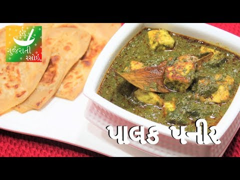 Palak Paneer Recipe   Recipes In Gujarati [ Gujarati Language]   Gujarati Rasoi