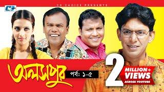 Aloshpur | Episode 01-05 | Chanchal Chowdhury | Bidya Sinha Mim | A Kha Ma Hasan