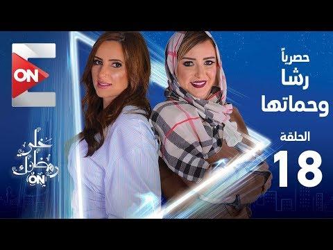 رشا وحماتها - رولين وعبير - الحلقة 18الثامنة عشر كاملة | Rasha w 7amatha - Episode 18