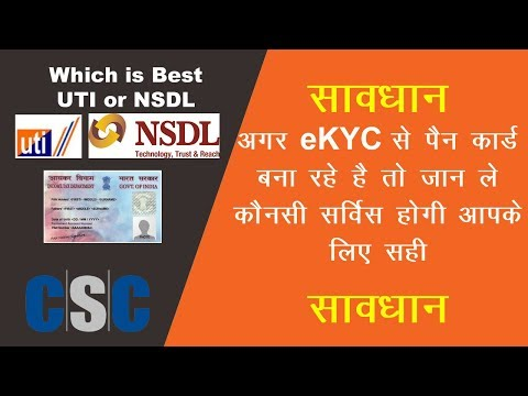 UTI OR NSDL WHICH IS BETTER | eKYC Pan Card | Why eKYC failed | Apply Pan Card Online with e KYC