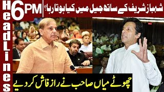 Shehbaz Sharif says facing difficult time in jail | Headlines 6 PM | 10 December 2018 | Express News