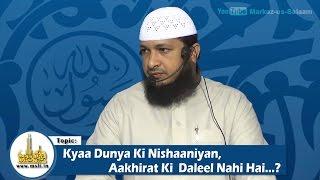 "Jummah Khutba | Kyaa Dunya Ki Nishaaniyan ""Aakhirat Ki Daleel Nahi Hai?"" | 10 March 2017 Fri Khutba"