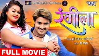 Rangeela (2019) चिंटू पांडे की सबसे बड़ी फिल्म 2019