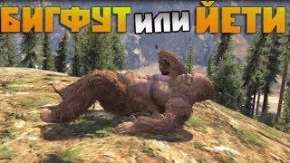 """http://www.youtube.com/user/LaytCoolShow - Подписывайтесь на наш канал!  Проверка мифа в игре GTA 5, о существовании в ней """"Йети, нло или по другом Снежного человека"""", который очень жуткий!  Поддержать меня вы можете своими репостами, лайками и подписками на мой канал! ___________________________________________________ Если вдруг так получиться, и у вас окажется лишняя денежка я с удовольствием приму пожертвование....аминь (WebMoney)  Россия(Рубль) - R168252775801 Украина(Гривна) - U337098776029"""