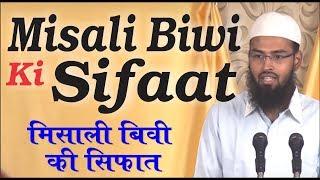 Misali Biwi Ki Sifaat  - Characterstics of Exemplary Wife By Adv. Faiz Syed