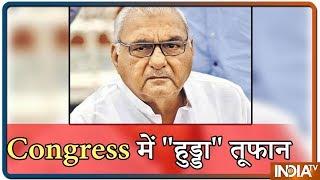 Bhupinder Singh Hooda फिलहाल Congress में ही रहेंगे, जल्द बनाएंगे नयी कमेटी