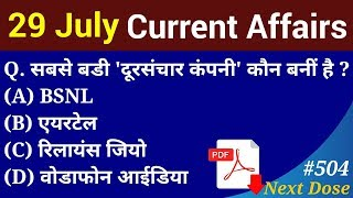 Next Dose #504 | 29 July 2019 Current Affairs | Daily Current Affairs | Current Affairs in Hindi