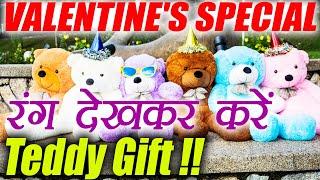 Valentine's Day: Teddy Day पर रंग देखकर ही करें Teddy Gift | Boldsky