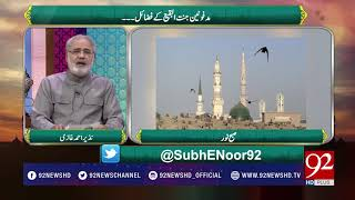 Subh E Noor - 19 October 2017 - 92NewsHDPlus