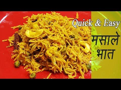 मसाले भात कुकर मध्ये   How to make Masale Bhat in Pressure Cooker   Masala Bhat Recipe