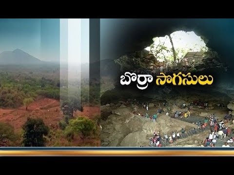 A Story on Historic Borra Caves | Located at Anantagiri Hills | at Araku Valley of Vizag