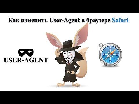 Как изменить User Agent в браузере Safari