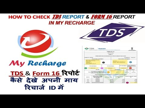 How to Check Your TDS & Form 16 Detail In My Recharge Id