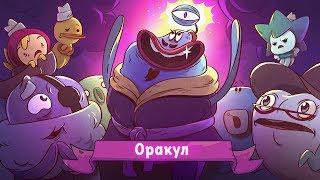 Download Новые мультфильмы для детей - Капитан Кракен - Оракул - Серия 21 Video