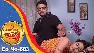 Ama Ghara Laxmi | Full Ep 683 | 14th July 2018 | Odia Serial – TarangTV
