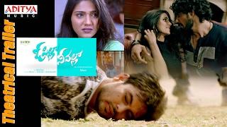 O Pilla Nee Valla Movie Theatrical Trailer || Krishna Chaitanya, Rajesh Rathod, Monika Singh ||