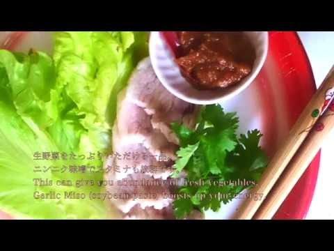 ゆで塩豚のニンニク味噌レタス巻き Lettuce Wrap of Boiled Salt Pork with the Garlic Soybean Paste