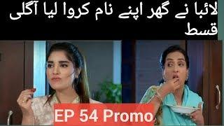 Bharosa Pyaar Tera Episode 54 Promo Teaser - Laiba Nay Ghar Apnay Name Karwa Liya