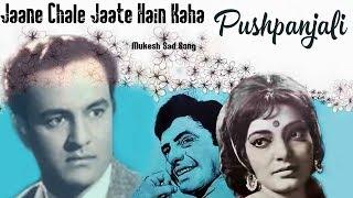 Jane Chale Jaate Hain Kahan Duniya Se Jaenwale, Mukesh Popular Sad Song
