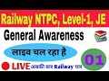 Live महत्वपूर्ण General Awareness Part-01,  for RRB NTPC, JE, Group D (Level-1), SSC