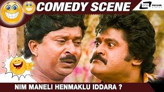Nim Maneli Henmaklu Iddara ?   Kubera   Jaggesh   Kashi   Comedy Scene-1