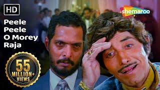Peele Peele O Morey Raja (HD) | Tirangaa (1993) | Raaj Kumar| Nana Patekar| Mohd.Aziz| Sudesh Bhosle