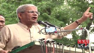 Exclusive: চট্টগ্রামে বিভাগীয় সমাবেশে যা বললেন ফখরুল | Mirza Fakhrul Islam Alamgir | Somoy TV