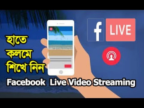 How to Stream Live TV/Mobile Screen on Facebook/YouTube Channel.