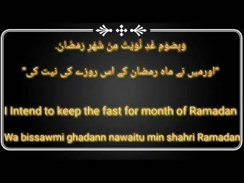 Dua For Sehri (Fasting in Ramadan) | Arabic, Roman Urdu, Urdu And English |