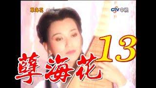 『孽海花』 第13集(趙雅芝、葉童、乾顧騰、江明、揚昇等主演)