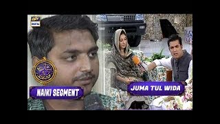 Naiki Segment:  Aisa Kya howa Jo Iqrar Hath Uthane Par Majboor Hogaye - 23rd June 2017