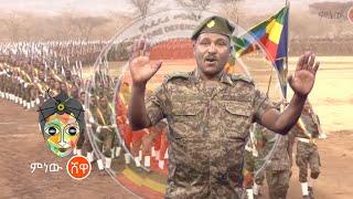 Belachew Simegn መ/አ በላቸው ስመኝ (ብሄር የለኝ እኔ) - New Ethiopian Music 2021(Official Video)