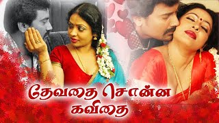 Tamil Movies | Devathai sona kavithai Full Movie | Tamil Super Hit Movies  | Tamil Full Movie