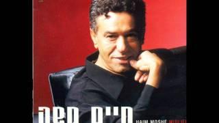 חיים משה - עד נשימתי האחרונה (באמצע החיים, 2001) Haim Moshe