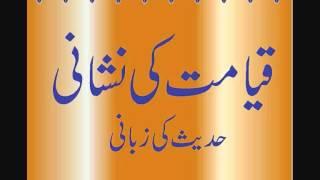 Qayamat ki Nishani - Signs of Qayamat