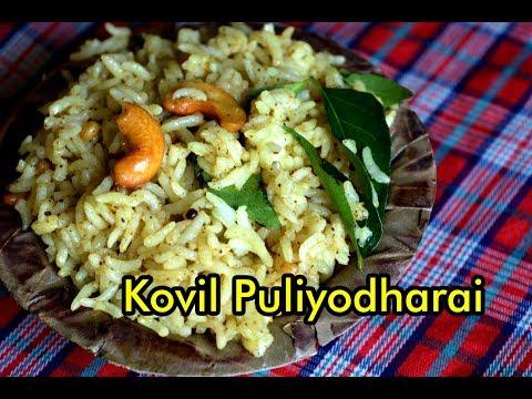 Kovil Puliyodharai | கோவில்  புளியோதரை சாதம் | Tamarind Rice Recipe | Puli Sadam in Tamil