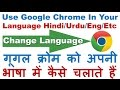 How To Change Language On Google Chrome Hindi/Urdu/English/Etc - 2017