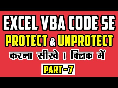 How to Protect and Unprotect Worksheet and Workbook by Excel VBA Code in Hindi | Part 7