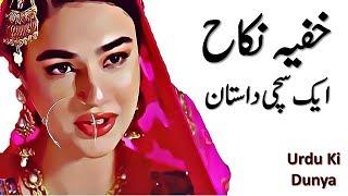 Khufiya Nikah || Ek Sachi Kahani || urdu ki dunya