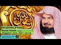 Surah Yusuf (ch-012) - Audio Quran Recitation - Abdul Rahman Al Sudais