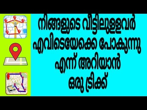 How to Track Any Android Mobile locetion simple trick (malayalam)
