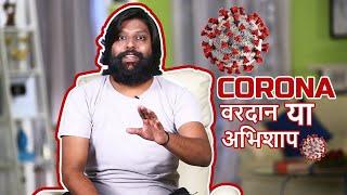 Corona Vardan ya Abhishap   Home Product Reviews